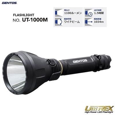 LEDフラッシュライトUltiREXシリーズ型番 : UT-1000M Maxモード 約1100ルーメン実用点灯約1.5時間 ( Maxモード )【 耐塵 ・ 1m防水 】LEDライト 懐中電灯ジェントス株式会社(GENTOS)