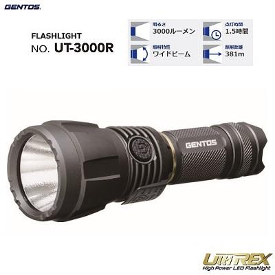 LEDフラッシュライトUltiREXシリーズ型番 : UT-3000R 最大時 3000ルーメン実用点灯約1.5時間 ( 最大時 )【 耐塵 ・ 1m防水 】LEDライト 懐中電灯ジェントス株式会社(GENTOS)