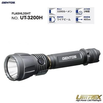 LEDフラッシュライトUltiREXシリーズ型番 : UT-3200HMaxモード時 3200ルーメン実用点灯約2時間 ( Maxモード )【 耐塵 ・ 1m防水 】LEDライト 懐中電灯ジェントス株式会社(GENTOS)