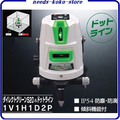 グリーンレーザー 墨出し器ドットライン 傾斜機能付極きわめ TGL-3PIP54 防塵・防滴