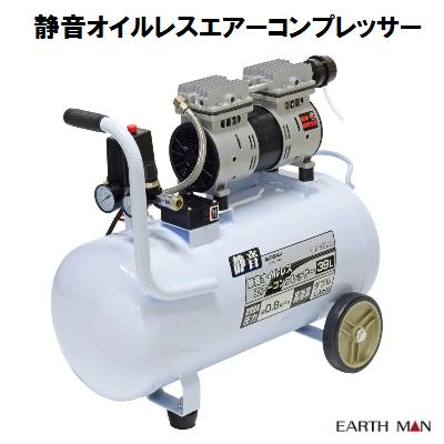 EARTH MAN 39L静音オイルレスエアーコンプレッサーACPー39SLA(品番:1405210)株式会社 高儀
