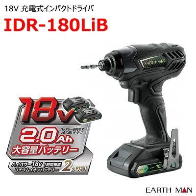 18V 充電式インパクトドライバーIDR-180LiB【 約170N・m 】【 LEDライト ブレーキ付 】【 18V Li-ionバッテリ×2個 付き】EARTH MAN(アースマン)
