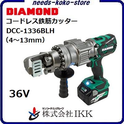 【 送料無料! 】DIOMOND コードレス鉄筋カッター品番 : DCC-1336BLH【 36V 】【 切断可能径 : 4~13mm 】【 切断速度 : 約1.7秒 】株式会社IKK