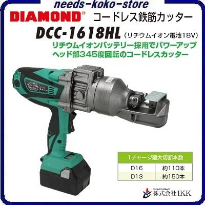 【 送料無料! 】DIOMOND コードレス鉄筋カッター品番 : DCC-1618HLリチウムイオン電池 18V【 切断可能径 : 4~16mm 】【 切断速度 : 約4秒 】株式会社IKK