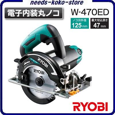電子内装丸ノコ品番 : W-470ED【 最大切込深さ 47mm 】【 ノコ刃外径 125mm 】【 電動ノコギリ / 丸鋸 】RYOBI(リョービ株式会社)