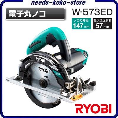 電子内装丸ノコ品番 : W-573ED【 最大切込深さ 57mm 】【 ノコ刃外径 147mm 】【 電動ノコギリ / 丸鋸 】RYOBI(リョービ株式会社)