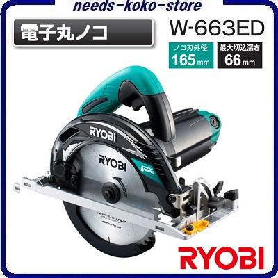 電子内装丸ノコ品番 : W-663ED【 最大切込深さ 66mm 】【 ノコ刃外径 165mm 】【 電動ノコギリ / 丸鋸 】RYOBI(リョービ株式会社)