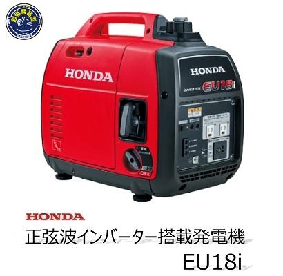 HONDA(ホンダ)正弦波インバーター搭載発電機品番 : EU18i【 定格出力 1.8kVA 】【 連続運転 約7.5 ~ 3.0h 】【 低騒音 ・ 低燃費 】【 乾燥質量 21.1Kg 】【 並列運転機能付 】