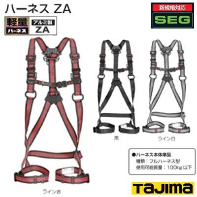 タジマ ハーネスZA 【 アルミ製 】SEGハーネス / アルミ製バックルフルハーネス型 軽量ハーネス