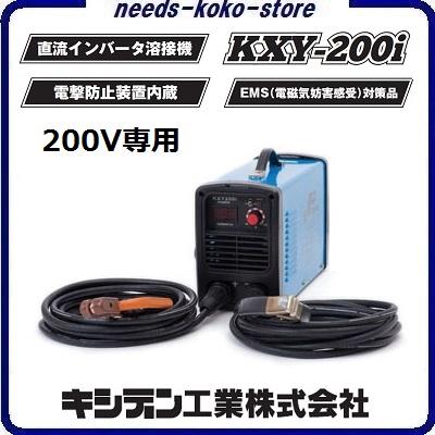 直流インバータ溶接機型番 : KXY-200i 【 200V専用 】【 EMS対策品 】キシデン工業株式会社