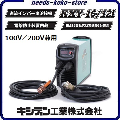 直流インバータ溶接機型番 : KXY-16/12i 【 100V 】【 EMS対策品 】キシデン工業株式会社