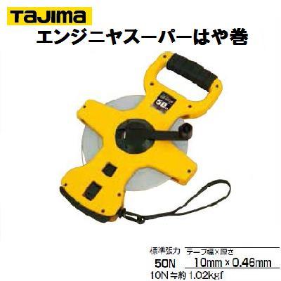 タジマ 【HSP3-50】エンジニヤスーパーはや巻【 10mm幅×50m 】【 ナイロンコートテープ 】ヨンゴーゴーピッチ表示(㆘)【 JIS1級 】TAJIMA【 巻尺 】【 測量器具 】
