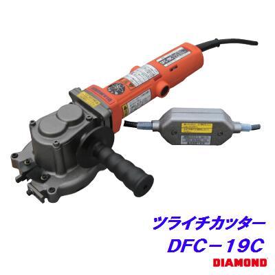 鉄筋ツライチカッターDFC-19C切断可能径:10~19mm二重絶縁構造 小型軽量過負荷防止機構【 株式会社IKK 】