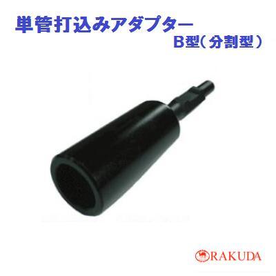 単管打込みアダプター1011130H×330mm内径50mm×深さ100mm単管パイプ 48.6mm【 B型 (分割型) 】【 日本製 】 強力タイプ【 清水製作所 ラクダ 】