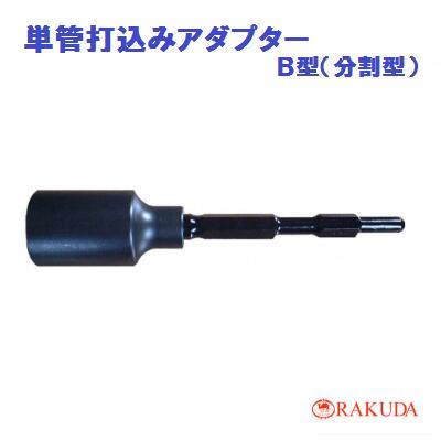 単管打込みアダプター1011621H×355mm内径50mm×深さ80mm単管パイプ 48.6mm【 B型 (分割型) 】【 日本製 】 強力タイプ【 清水製作所 ラクダ 】