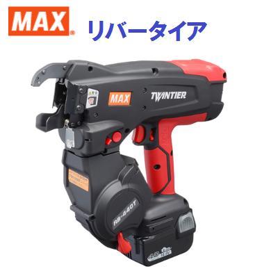 MAX リバータイアRB-440T-B2CA/1440A鉄筋結束機 TWINTIERマックス