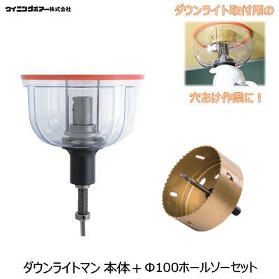 ダウンライトマン 本体+ 専用Φ100ホールソーセット型式 : DLM100SETダウンライト取付用の穴あけ作業にウイニングボアー株式会社(Winning bore)