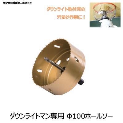 ダウンライトマン専用ホールソーΦ100型式 : DBC-100ウイニングボアー株式会社(Winning bore)
