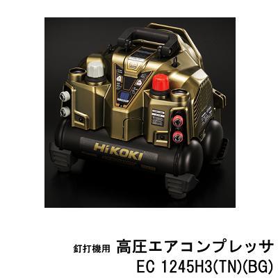 釘打機用 高圧エアコンプレッサ型番 : EC 1245H3(TN)カラー : ハイゴールド【 セキュリティー機能なし 】【 DCブラシレスモーター搭載 】【 高耐久・低騒音・大容量 】HiKOKI(工機ホールディングス)