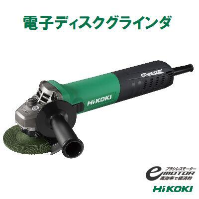 電子ディスクグラインダG10BYE グラインダー【 細径 ・ ブレーキ付き 】100V 100mmHiKOKI(ハイコーキ)