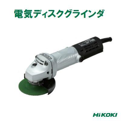 電気ディスクグラインダG10SH5(SS)100mm グラインダーHiKOKI(ハイコーキ)