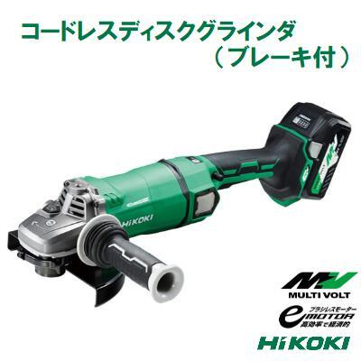 AC製品並みのハイパワー Hi KOKI G 3618DA 2WP 36Vコードレスディスクグラインダ蓄電池 充電器 ケース ブレーキ付 セットアップ お買い得 付きトイシ不付 ハイコーキ