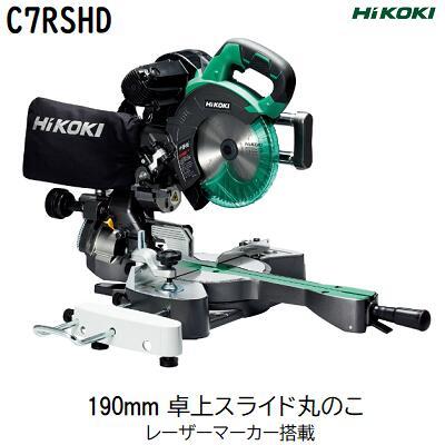 静断 卓上スライド丸のこ型番 : C7RSHD【 のこ刃径 190mm 】【 低騒音 】【 レーザーマーカー搭載 】【両傾斜 左右45°】HiKOKI(工機ホールディングス)