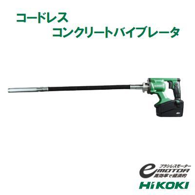 コードレスコンクリートバイブレータUV 3628DA(WP)【 バッテリー・急速充電器 付き 】HiKOKI(ハイコーキ)