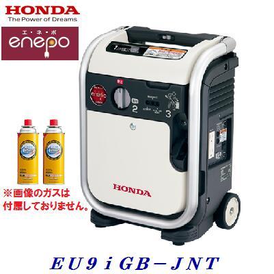 【 在庫あり 】ホンダ カセットガス発電機EU9iGB-JNT エネポカセットボンベ 2本使用