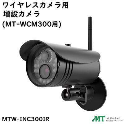【 送料無料 】ワイヤレスセキュリティカメラ用増設カメラ型式 : MTW-INC300IR【 MT-WCM300専用 】Mother Tool(株式会社マザーツール)