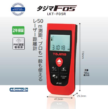 タジマ レーザー距離計F05【LKT-F05R】 2年保証50m測距 【軽量96g】【測定・距離計】【計測・測量】