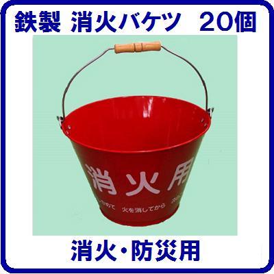 【 鉄製 消火バケツ 20個 】【 消火 ・ 防災 】【 水バケツ 】 8リットル【 現場用品・保安用品 】