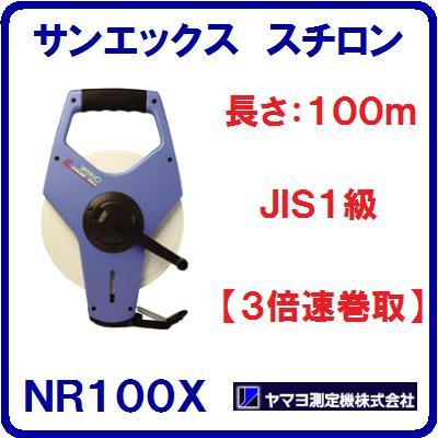 【 サンエックス スチロン 】【 品番 : NR100X 】【 表面/タテ数字 】【 裏面/ヨコ数字 】テープ長さ:100m JIS1級【 巻き取り速度 3倍 】【 現場記録写真用巻尺 】【 土木 ・ 建築 ・ 測量用 】