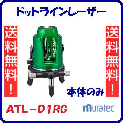 ドットラインレーザーATL-D1RG 本体のみ単3アルカリ電池または充電池3本【 防塵 ・ 防滴IP54 】自動補正範囲 : 約±3°レーザー機器 墨出器【ムラテックKDS】