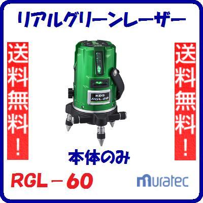リアルグリーンレーザーRGL-60 本体のみリチウムイオン充電池【 防塵 ・ 防滴IP54 】自動補正範囲 : 約±3°レーザー機器 墨出器【 ムラテックKDS 】
