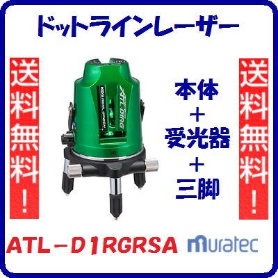 ドットラインレーザーATL-D1RGRSA本体+受光器+三脚単3アルカリ電池または充電池3本【 防塵 ・ 防滴IP54 】自動補正範囲 : 約±3°レーザー機器 墨出器【ムラテックKDS】