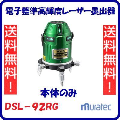 電子整準高輝度レーザー墨出器DSL-92RG 本体のみリチウムイオン充電池【 防塵 ・ 防滴IP54 】自動補正範囲 : 約±3°レーザー機器 墨出器【 ムラテックKDS 】