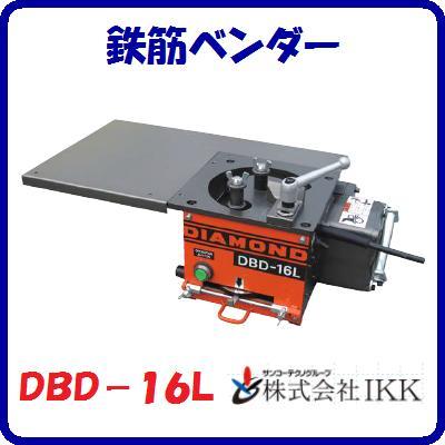 鉄筋ベンダーDBD-16L【 曲げ角度:0~180度 】現場へ持てる軽量タイプ補助テーブル標準付属鉄筋曲げ機【 株式会社IKK 】