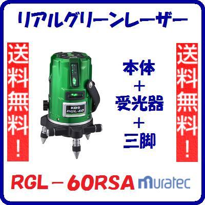 リアルグリーンレーザーRGL-60RSA本体 + 受光器 + 三脚【 防塵 ・ 防滴IP54 】自動補正範囲 : 約±3°レーザー機器 墨出器【 ムラテックKDS 】