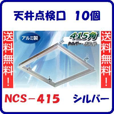 天井点検口 10個NCS-415  415角シルバー 天井ハッチアルミ製【 ワールド 】