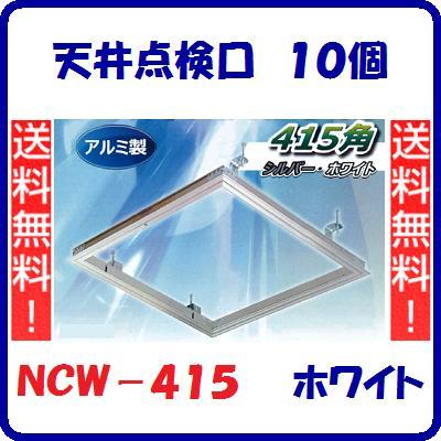 天井点検口 10個NCW-415  415角ホワイト 天井ハッチアルミ製【 ワールド 】