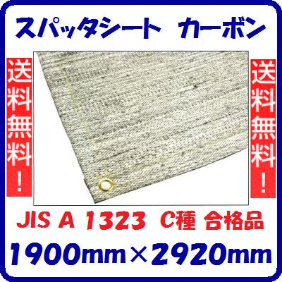 スパッタシート カーボン1900mm×2920mm両面シリコン加工JIS A 1323C種 合格品火花飛散防止 溶接・溶断