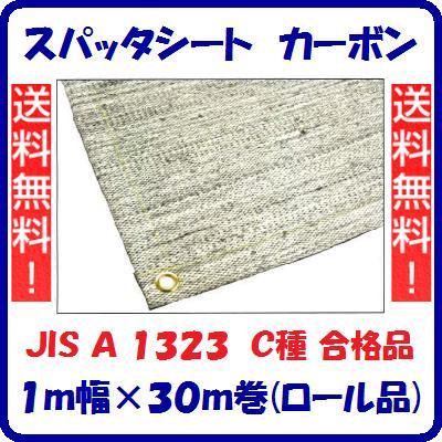 スパッタシート カーボン1m幅×30m巻ロール品JIS A 1323C種 合格品火花飛散防止 溶接・溶断