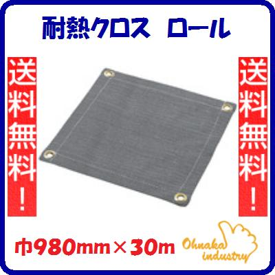 耐熱クロス ロール620S-RブラックパワーKS巾980mm×30m片面シリコンコート養生 ・ カーテン【 大中産業株式会社 】