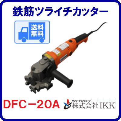 鉄筋ツライチカッターDFC-20A切断可能径:10~20mm二重絶縁構造 小型軽量誤作動防止機構【 株式会社IKK 】