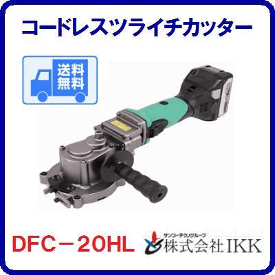 コードレスツライチカッターDFC-20HL切断可能径:10~20mm小型軽量 コードレス鉄筋カッター【 株式会社IKK 】