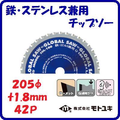 鉄・ステンレス兼用 チップソーFM-205 寿命重視外径 : 205mm刃厚 : 1.8mm歯数 : 42ローノイズスリット【 株式会社モトユキ 】
