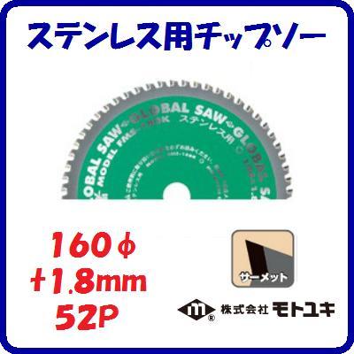 ステンレス用 チップソーFMS-160K切れ味重視 王者外径 : 160mm刃厚 : 1.8mm歯数 : 52【 株式会社モトユキ 】