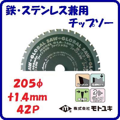 鉄・ステンレス兼用 チップソーGLA-205G切れ味重視 薄刃設計外径 : 205mm刃厚 : 1.4mm歯数 : 42ローノイズスリット【 株式会社モトユキ 】