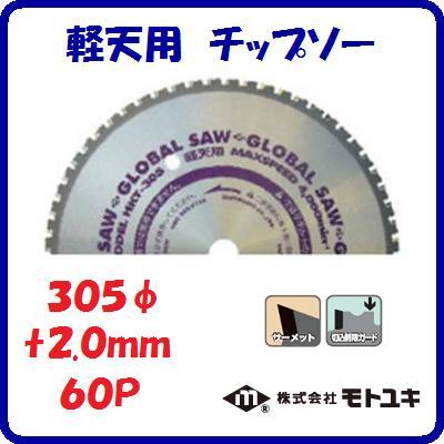 軽天用 チップソーHKT-305外径 : 305mm刃厚 : 2.0mm歯数 : 60【 株式会社モトユキ 】